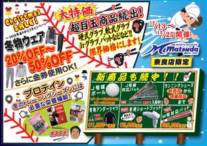 Nara_sale