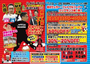 Takada_sale